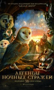 Легенды ночных стражей / Legend of the Guardians: The Owls of Ga'Hoole (2010)