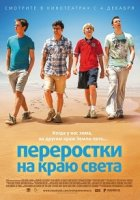 Переростки на краю света / The Inbetweeners 2 (2014)