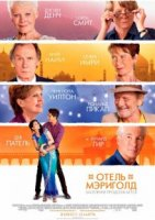Отель «Мэриголд»: Заселение продолжается / The Second Best Exotic Marigold Hotel (2015)
