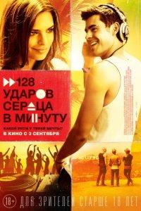«Молодежка Новый Сезон Смотреть» / 2006